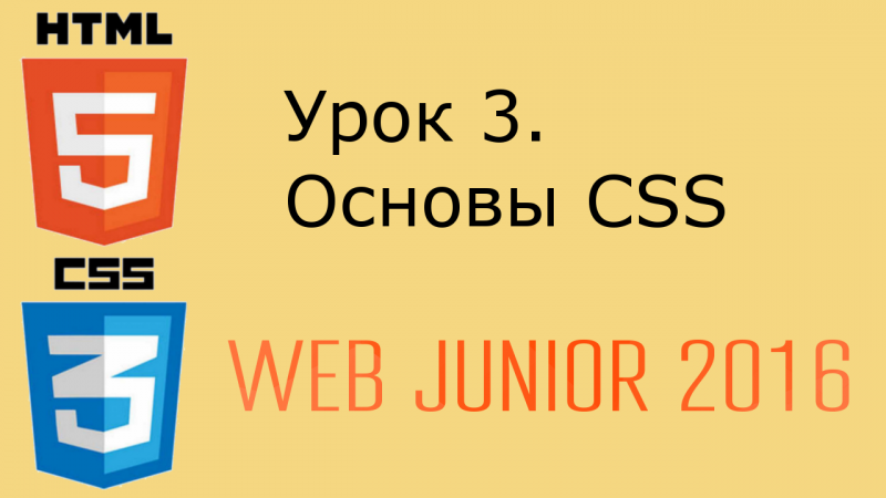Web Junior - урок 3. Основы CSS